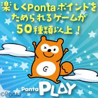 楽しくPontaポイントをためられるゲームが50種類以上!PontaPLAY