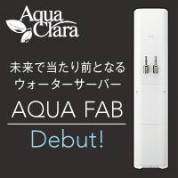 未来で当たり前となるウォーターサーバーAQUAFAB Debut!