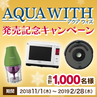 AQUA WITH 発売記念キャンペーン 合計1,000名様 期間 2018 11/1(木)~2019 2/28(木)