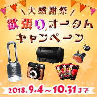 大感謝祭 欲張りオータムキャンペーン 2018年9月4日~10月31日まで