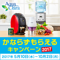 かならずもらえるキャンペーン2017 キャンペーン期間 2017年5月10日(水)~10月2日(月)