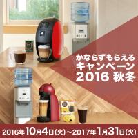 かならずもらえるキャンペーン2016 秋冬 2016年10月4日(火)~2017年1月31日(火)
