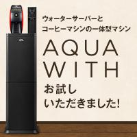 ウォーターサーバーとコーヒーマシンの一体型マシン AQUA WITH お試しいただきました!