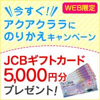 WEB限定 今すぐアクアクララにのりかえキャンペーン JCBギフトカード5,000円分プレゼント!
