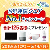 ありがとう!8年連続シェアNo.1キャンペーン 合計125名様にプレゼント2018/3/1(木)~5/14(月)