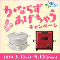かならずあげちゃうキャンペーン 2019.3.1(Fri)-5.13(Mon)