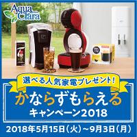 選べる人気家電プレゼント! かならずもらえるキャンペーン2018 2018年5月15日(火)~9月3日(月)
