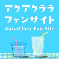 アクアクララファンサイト AquaClara Fan Site
