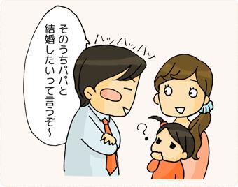 娘に対して、そのうちパパと結婚したいって言うようになる!!と本気で言ってること。娘が思春期になったらどうなることやら…