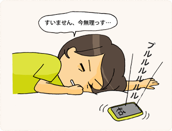 自分が疲れていたり、寝たい時などは電話に出ない。居留守。