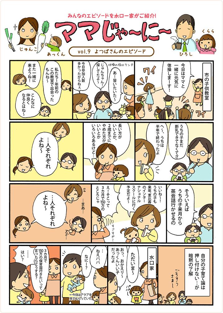 実録!マタニティ&育児ライフ交遊録!!