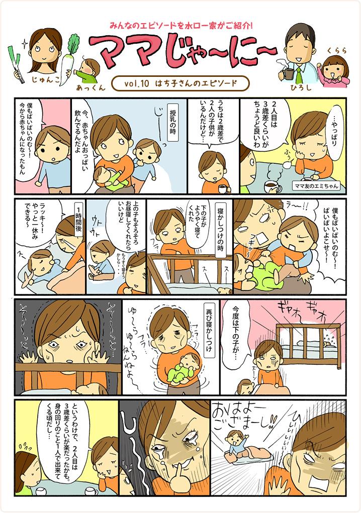 みんなのエピソードを水口家がご紹介!『ママじゃーにー』vol.10 はち子さんのエピソード