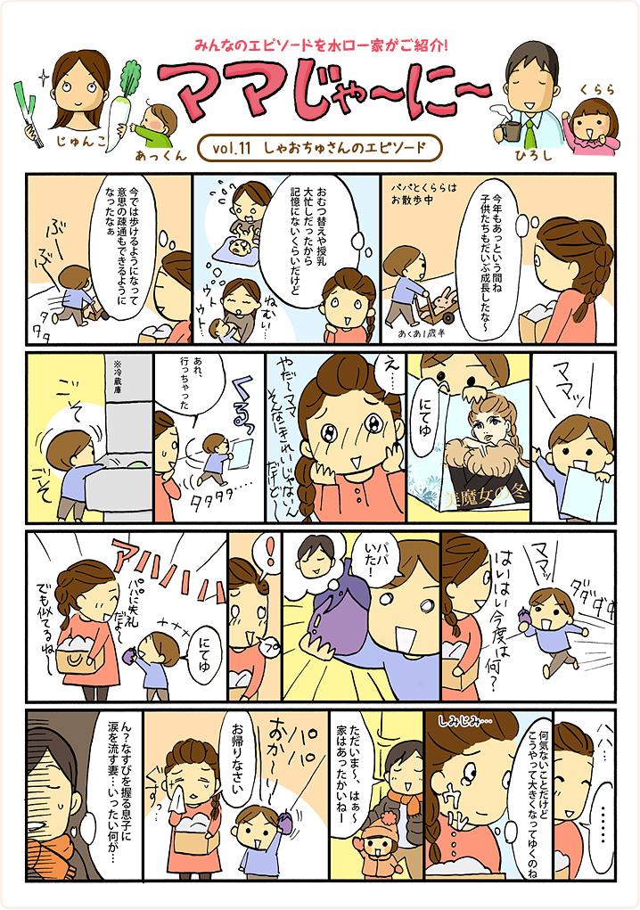 みんなのエピソードを水口家がご紹介!『ママじゃーにー』vol.11 しゃおちゅさんのエピソード
