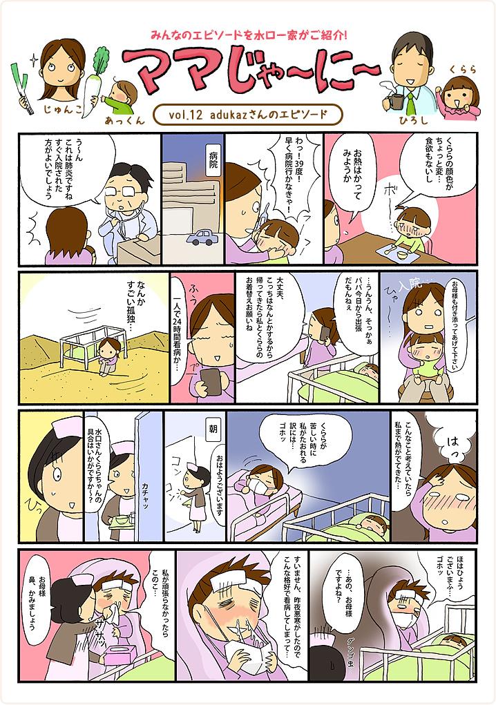 みんなのエピソードを水口家がご紹介!『ママじゃーにー』vol.12 adukazさんのエピソード