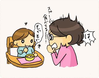 スプーンで勝手に食べていてびっくり