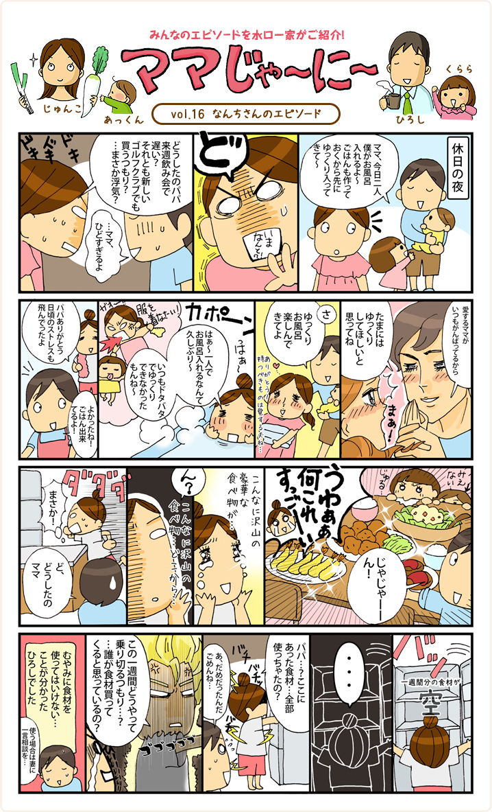 みんなのエピソードを水口家がご紹介!『ママじゃーにー』vol.16 なんちさんのエピソード