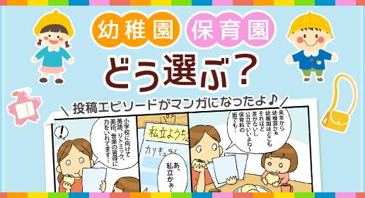 幼稚園、保育園どう選ぶ?