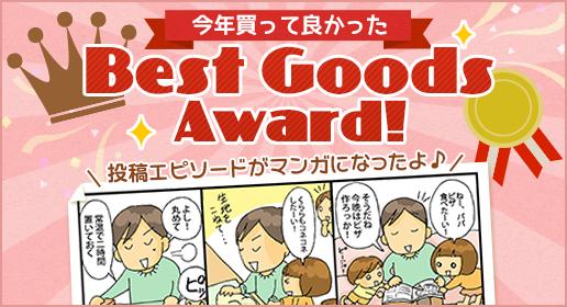 今年買って良かったBest Goods Award!