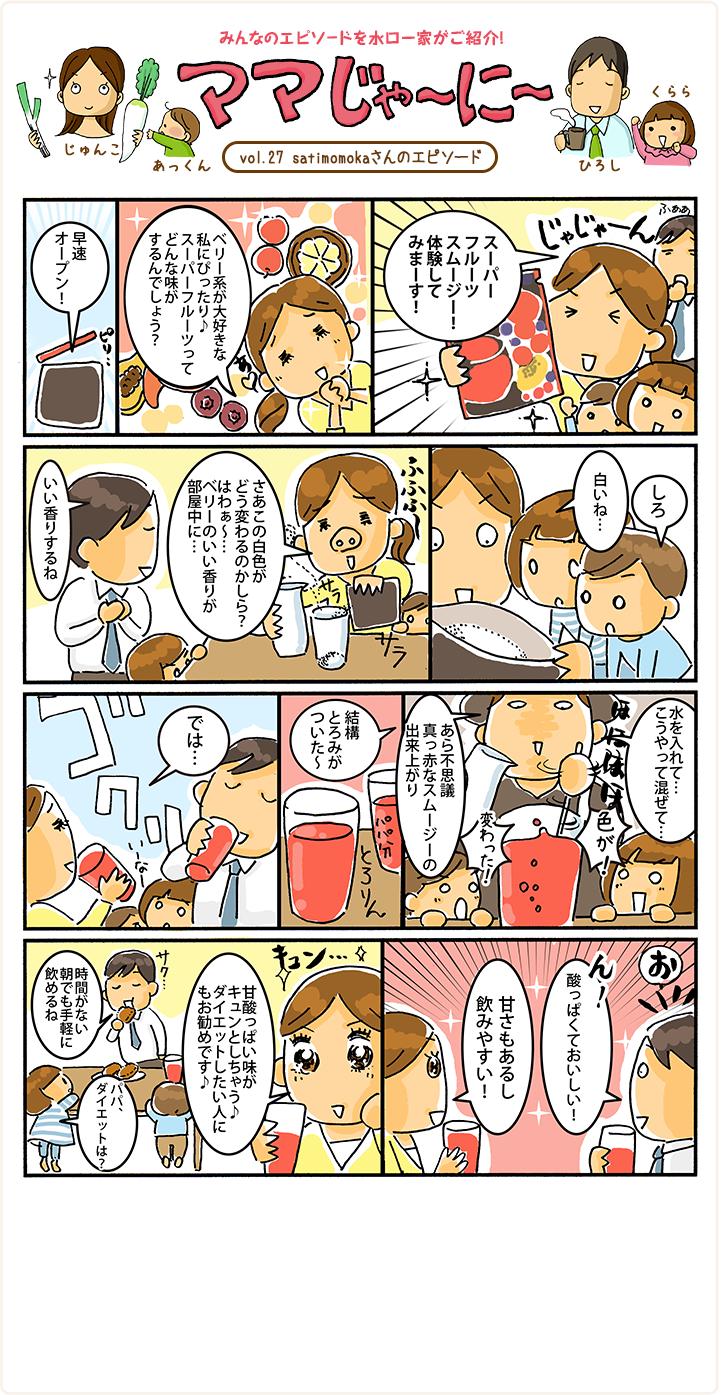 マンガ化されたsatimomokaさんのエピソードをご紹介!