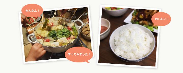 アクアクララのお水でおでんとお米を作ってみよう!