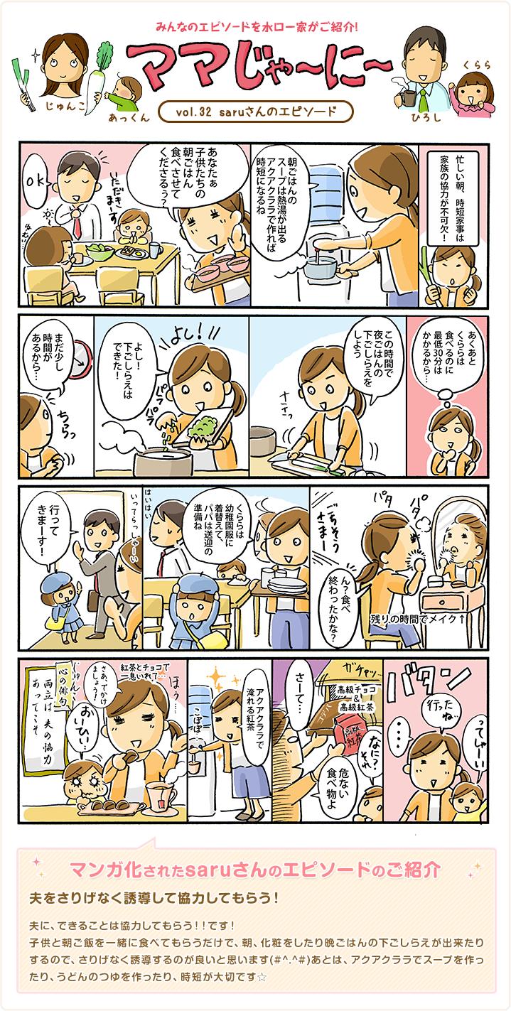 マンガ化されたsaruさんのエピソードをご紹介!