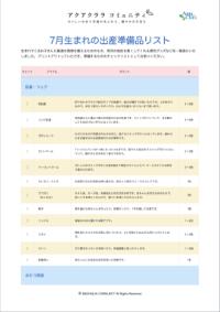 7月生まれの出産準備品リスト