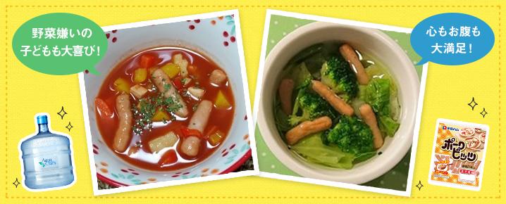 アクアクララの「お水」と伊藤ハム「ポークビッツ」であったかスープを作ってみました!