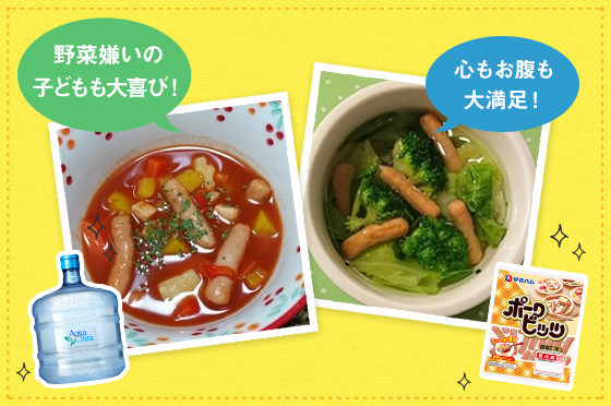 アクアクララの「お水」と伊藤ハムの「ポークビッツ」であったかスープを作ってみました!