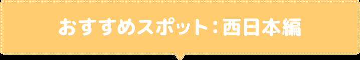 おすすめスポット:西日本編