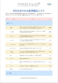 8月生まれの出産準備品リスト