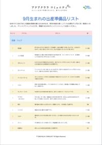 9月生まれの出産準備品リスト