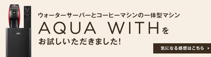 AQUA WITHをお試しいただきました!