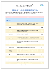 5月生まれの出産準備品リスト