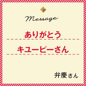 ありがとうキユーピーさん