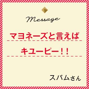 マヨネーズと言えばキユーピー!!