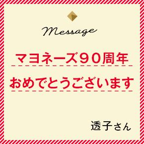 マヨネーズ90周年おめでとうございます