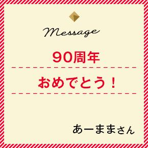90周年おめでとう!