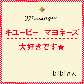 キユーピー マヨネーズ大好きです★