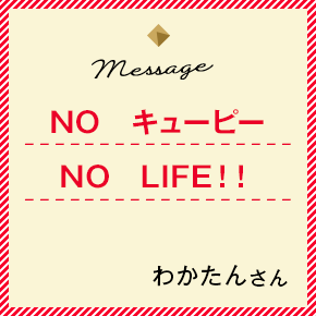 NO キューピー NO LIFE!!