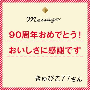 90周年おめでとう! おいしさに感謝です