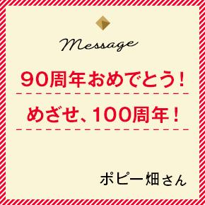 90周年おめでとう!めざせ、100周年!