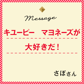 キユーピー マヨネーズが大好きだ!