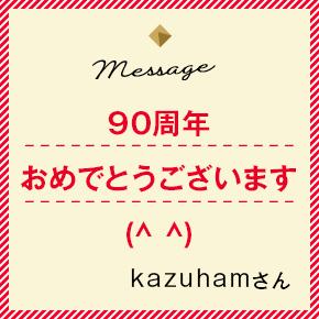 90周年おめでとうございます(^ ^)