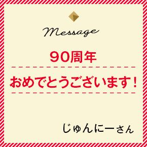 90周年おめでとうございます!